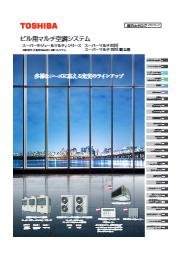 【抜粋版】ビル用マルチ空調システム 表紙画像