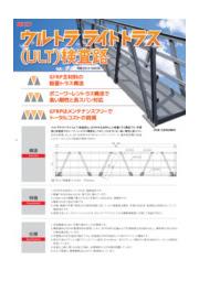 【GFRP製 軽量】ウルトラライトトラス(ULT)検査路 表紙画像