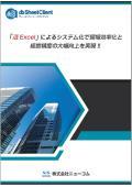 活Excelによるシステム化で効率と経営精度の大幅向上