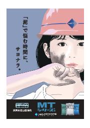 高含水泥土改良剤MTシリーズ パンフレット 表紙画像