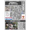 DM(大勇新聞)21.1月増刊号.jpg