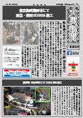 【大勇新聞】2021年1月増刊号
