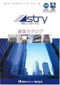 東邦アストリー株式会社 建築カタログ