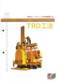 TRD工法 表紙画像