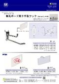 製品チラシ   有孔ボード用十手形フック BH25シリーズ 表紙画像
