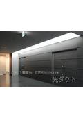 採光システム 自然光を室内照明として取り込んで心地よい光が溢れる生活。トップライトの課題を解決したメンテナンス不要の『光ダクト』 表紙画像