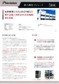 個別生産製造業向け 生産管理システム『Prevision』※導入事例 表紙画像