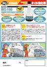 エンジンオイル強化剤『BG116』 表紙画像