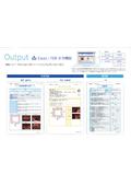 Excel/PDF出力機能『Output』