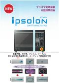 小型卓上プラズマ内壁処理装置『IPSOLON』