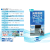 製品カタログ[臭気環境アセスメントサービス] 20200923.jpg