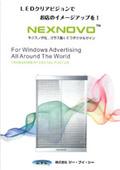 ガラス製LEDデジタルサイン『NEXNOVO XTシリーズ』 表紙画像