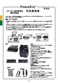 昇降圧走行充電器 「DC-1220SPa」 取扱説明書 表紙画像