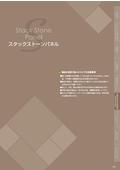 スタックストーン 抜粋版PDFカタログ