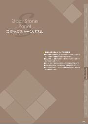 スタックストーン 抜粋版PDFカタログ 表紙画像