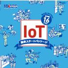 ■贈呈!製造ラインのあるあるをIoTで解決■IoT簡単スタートパッケージ/MEKASYS 表紙画像