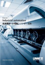 産業機械への電動シリンダー活用 表紙画像