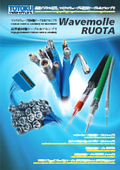 ケーブル&アセンブリ「RUOTA」「Wavemolle」 カタログ 表紙画像