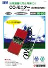 CO2モニター『RI-85』【カタログ】 表紙画像