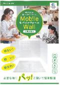 折りたたみ卓上パーティション『Mobile Wall』