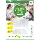 折りたたみ卓上パーティション『Mobile Wall』 表紙画像