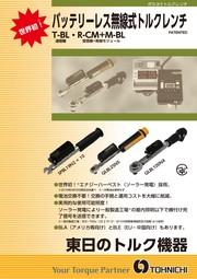 バッテリーレス(ソーラー発電式)無線ポカヨケトルクレンチ 表紙画像