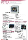 F372A グラフィックディスプレイ/タッチパネル型デジタル指示計 表紙画像