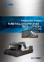 産業用ファイバーレーザー切断機『MERCURY FIBER』 表紙画像