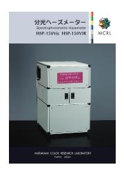 分光ヘーズメーター『HSP-150Vis』『HSP-150VIR』 表紙画像