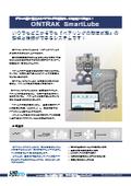 IIoT対応自動給脂システム『OnTrak SmartLube』