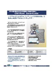 IIoT対応自動給脂システム『OnTrak SmartLube』 表紙画像