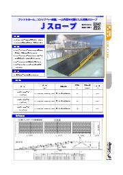 【昇降機器】昇降スロープ Jスロープ カタログ 表紙画像