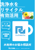 【事例紹介】洗浄水をリサイクルして水道料金削減