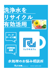 【事例紹介】洗浄水をリサイクルして水道料金削減 表紙画像