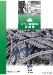 【道路編】コンクリート舗装版補修工法 表紙画像
