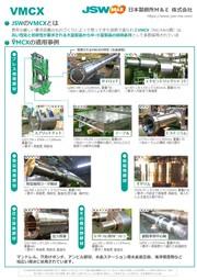 鍛鋼素材『VMCX』 表紙画像