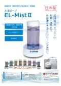 超微粒子「微酸性次亜塩素酸水」噴霧器『EL BEENO II(エルビーノ)』