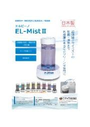 超微粒子「微酸性次亜塩素酸水」噴霧器『EL BEENO II(エルビーノ)』 表紙画像