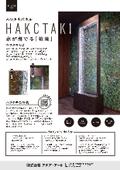 アクリル製滝パネル『ハコタキ』