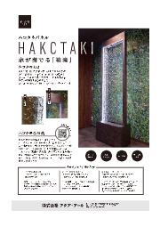 アクリル製滝パネル『ハコタキ』 表紙画像