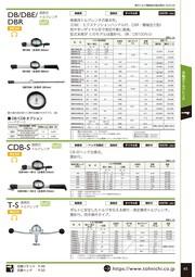 東日ダイヤル形トルクレンチDB/DBE/DBR_CDB_T-Sカタログ 表紙画像