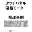 タッチパネル・液晶モニター 修理事例 表紙画像