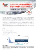 精密粒度分布測定装置 Multisizer 4e ※リチウムイオン電池測定事例