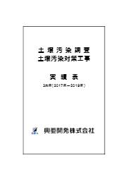 【実績表】土壌汚染調査 土壌汚染対策工事 表紙画像