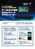 【サーマルカメラ専用】2chネットワークビデオレコーダー