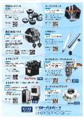 GLO 取り扱い製品一覧 チラシ
