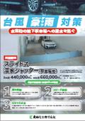 スライド式浸水シャッター(駐車場用)