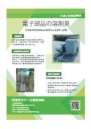 電子部品の溶剤臭 対策事例 表紙画像