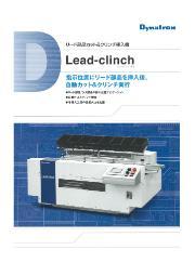 リード部品カット&クリンチ挿入機『Lead-clinch』 表紙画像