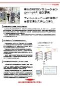 【RFID導入事例】フィルムメーカー様向け台車管理システムの導入
